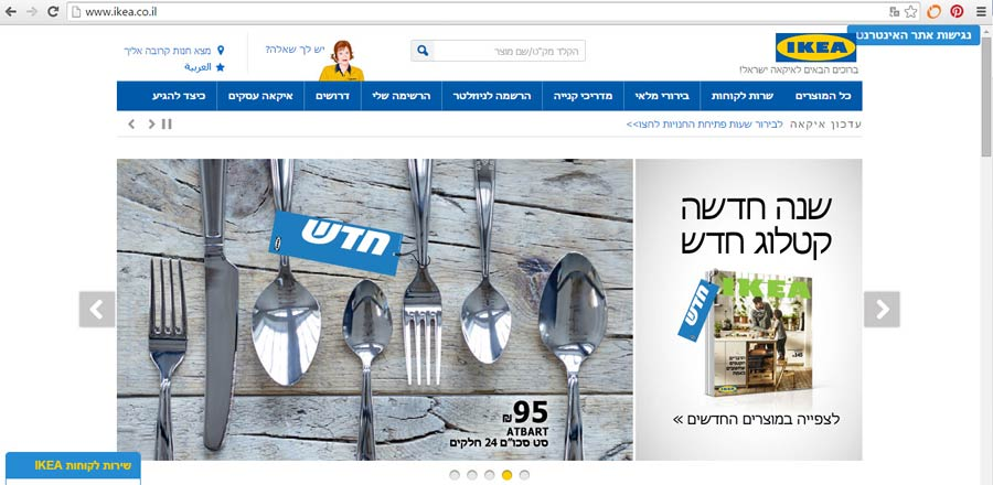 IKEA global template Israel